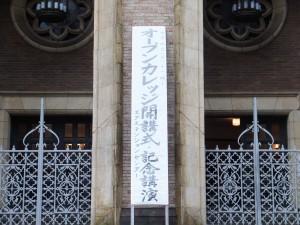 早稲田大学オープンカレッジ