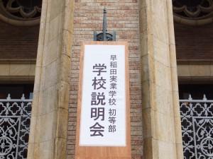 学校説明会(早稲田大学大隈講堂)
