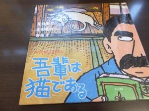 『吾輩は猫である』夏目漱石