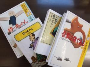 『坊っちゃん』『吾輩は猫である』(夏目漱石)