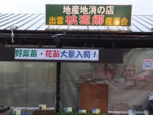 『桃源直売所』 出雲店