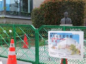 漱石山房記念館(早稲田)