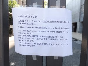 早稲田大学休講