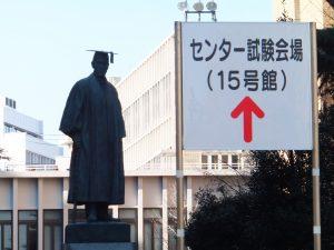 大学入試センター試験(早稲田大学)