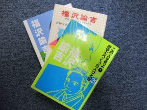 年長さんが読んでいる「福沢諭吉」の本